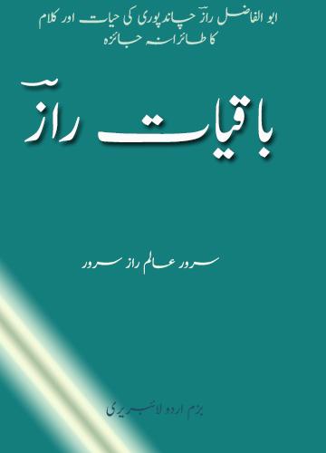 baqiyat-raaz