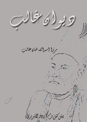 Deewan e ghalib free PDF