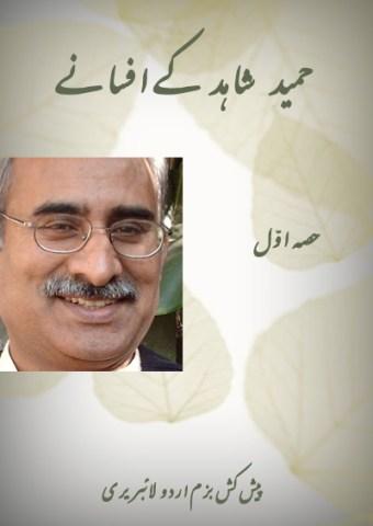 حمید شاہد کے افسانے