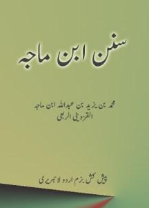 Sunan Ibn Maja URDU PDF & Text