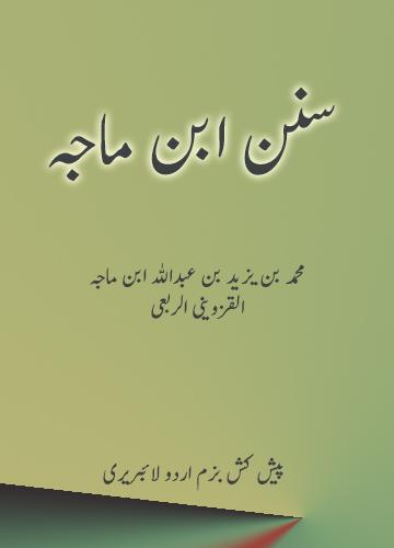 ibn-maja-Urdu