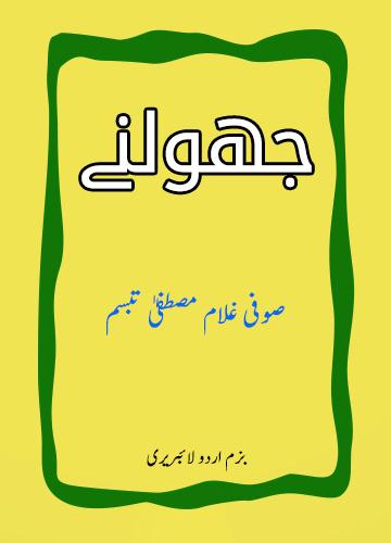 Sufi Books Urdu Pdf