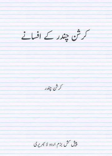 Shamail E Tirmidhi Urdu Pdf