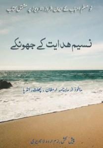 Naseem-e-Hidayath ke Jhonkey PDF Book
