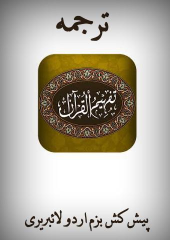 tarjuma-tafheemul-quran