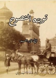 Tauba-tun-Nasooh By Deputy Nazeer Ahmed PDF e-book