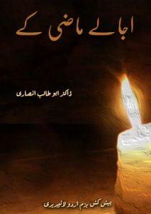 Ujale mazi ke By Abu Talib Ansari PDF & Text