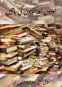 Adeebo`n awr kitabo`n ki bate`n By Rashid Ashraf PDF & Text