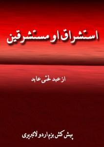 Istishraq w Mustashriqeen By Abdul Hayi Abid