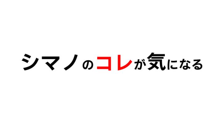 フィッシングショー シマノ