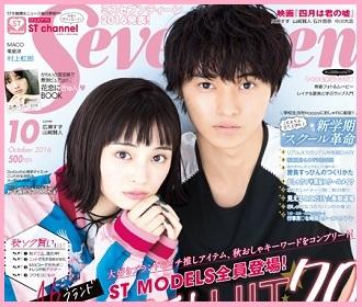 seventeen_201610