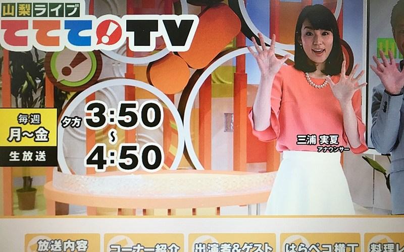 ブルーミングベーカリー YBS「ててて!TV」で10月4日(水)生中継