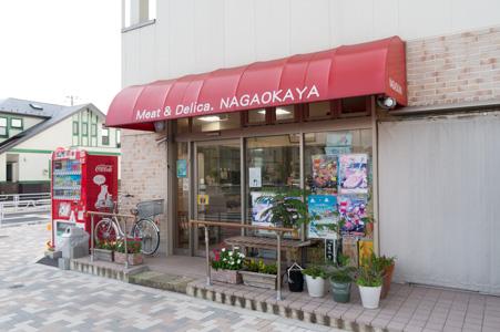 西東京市ひばりが丘 長岡屋精肉店さん