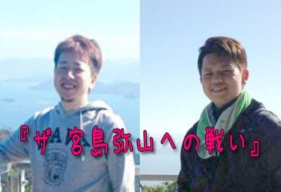 ザ 宮島 弥山への戦い