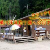 広島 釣り堀 七瀬川渓流釣り場への分かりやすい行き方