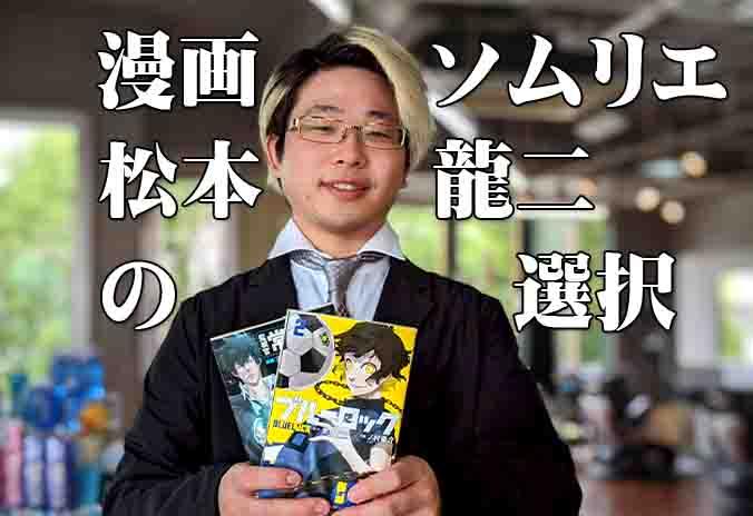 漫画ソムリエ松本龍二の選択