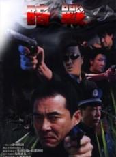 《暗戰/斬首行動》電視劇在線觀看-迅雷下載-西瓜影音-豆角電影網-豆角網