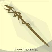 フジちゃんの杖・魔力25