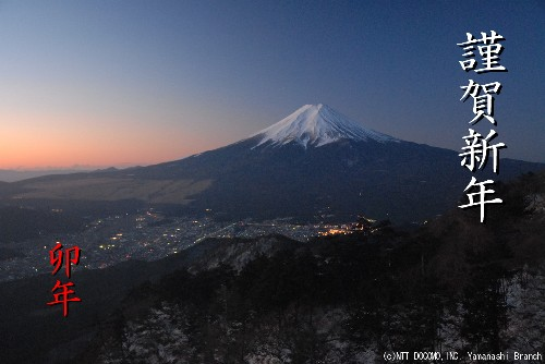 富士山・三ツ峠(2011年1月1日6:30)