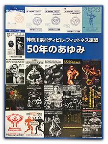 神奈川県ボディビル・フィットネス連盟「50年のあゆみ」
