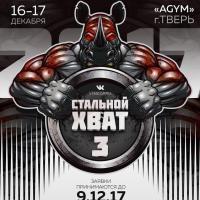 ВМТ Стальной хват, Тверь 2017