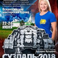 Чемпионат России IPL, Суздаль 2018