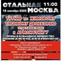 Стальная Москва 19.09.2020