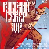 Русский север, Вологда 25-26.12.2021