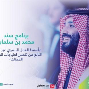رابط الاستعلام عن طلبات مبادرة سند محمد بن سلمان