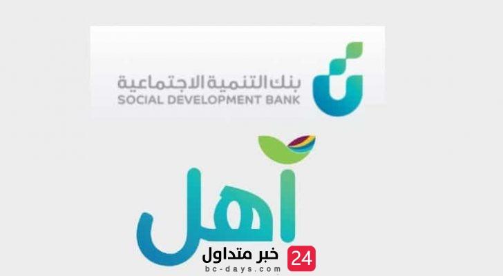 """بنك التنمية يتيح للمواطنين الحصول على 60 ألف ريال بلا فوائد عبر """"آهل"""""""