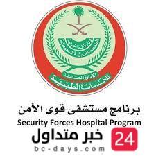مستشفى قوى الأمن بمدينة الرياض توفر وظائف إدارية وصحية شاغرة، لحملة الثانوية العامة وما فوق