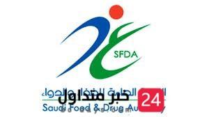 الهيئة العامة للغذاء والدواء تحذر من 6 منتجات عطر لاحتوائها على نسبة عالية من مادة محظورة