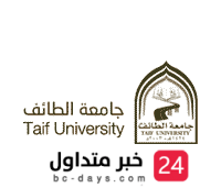 جامعة الطائف توفر مسابقة وظائف إدارية وفنية شاغرة للرجال والنساء