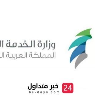 وزارة الخدمة المدنية لن تعلن أي وظائف شاغرة خلال العام الجديد كما كان يتم سنوياً