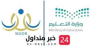"""وزارة التعليم تعلن الخطة الزمنية للتسجيل في الصف الأول الابتدائي في """"نور"""""""