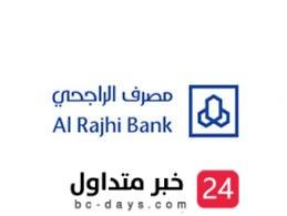 مصرف الراجحي يعلن عن وظائف للجنسين لحملة البكالوريوس في الرياض