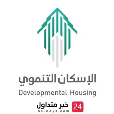 فيديو يشرح مبادرة الإسكان التنموي