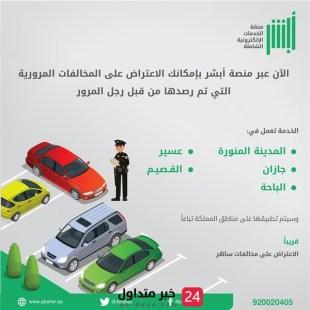"""أبشر"""" تتيح خدمة الاعتراض على المخالفات المرورية المرصودة من قِبل رجال المرور في ثلاث مناطق جديدة"""