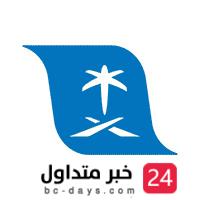 تعلن الهيئة العامة للطيران المدني عن تدريب منتهي بالتوظيف