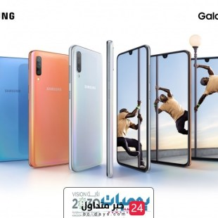 سامسونج تكشف عن أحدث ابتكاراتها لهاتف Galaxy A70