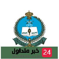 تعلن كلية الملك خالد العسكرية عن التقديم لتخصص المحاسبة والهندسة الصناعية