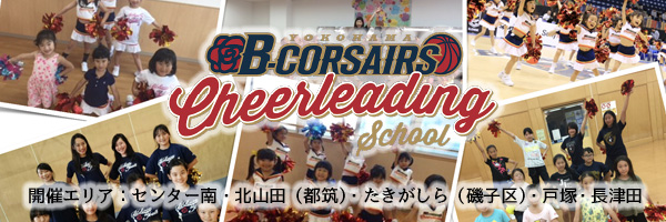 横浜ビー・コルセアーズチアリーディングスクールの詳細はこちらから。