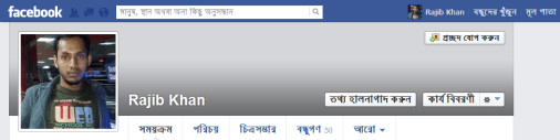 Facebook-bangla- language- convert