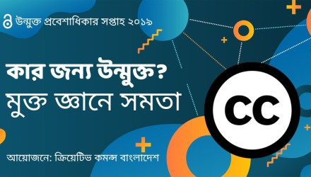 Open Access Week 2019 Banner by Creative Commons Bangladesh
