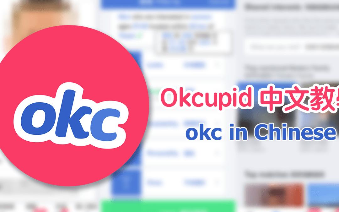 OkCupid 中文教學 使用說明 打開不再一頭霧水