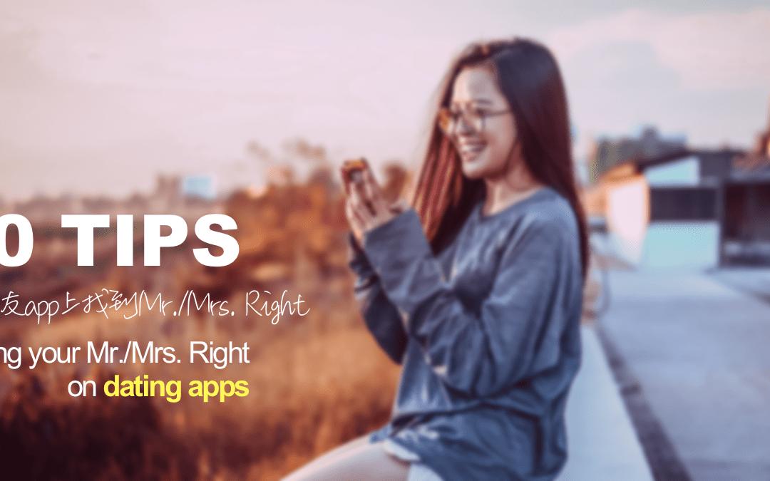 10個秘訣 在網路交友APP上也能找到對的人