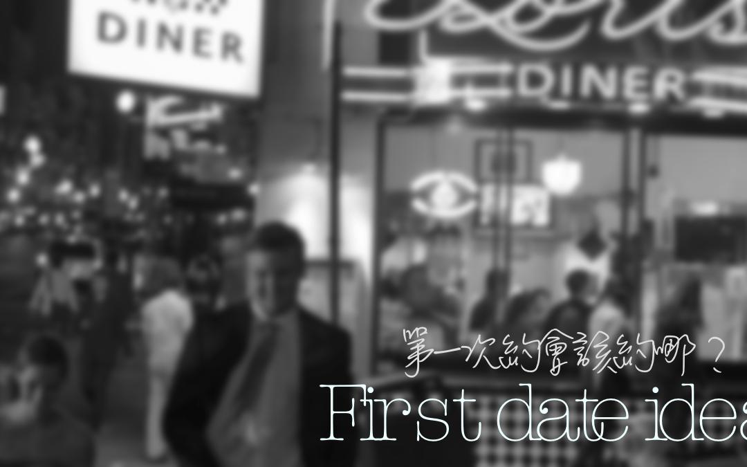 第一次約會該約去哪