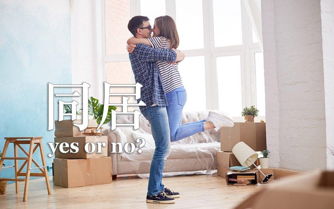 情侶住在一起好不好?同居的六大迷思