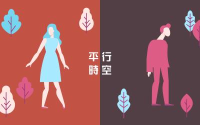 台灣男女的平行時空 會有交集嗎?