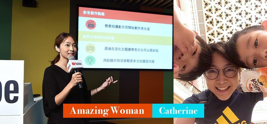 精彩女人系列|被孩子綁住卻因此開啟英語教育事業的Catherine